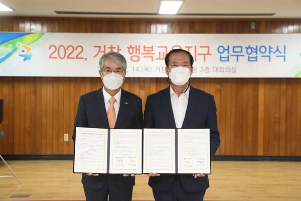 박종훈 경상남도교육감과 구인모 거창군수가 14일 오후 거창교육지원청 대회의실에서 '2022년 행복교육지구 추진을 위한 업무협약식'을 가졌다.