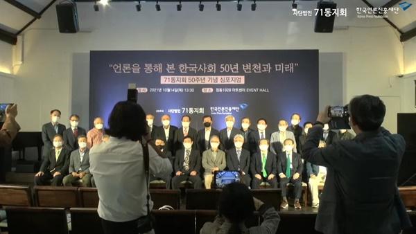 10월 14일 오후 서울 정동1928아트센터에서 열린 71동지회 50주년 기념 심포지엄 참석자들이 기념 촬영을 하고 있다.(환경재단 유튜브 생중계 갈무리)