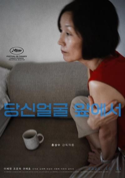 영화 <당신 얼굴 앞에서> 관련 이미지.