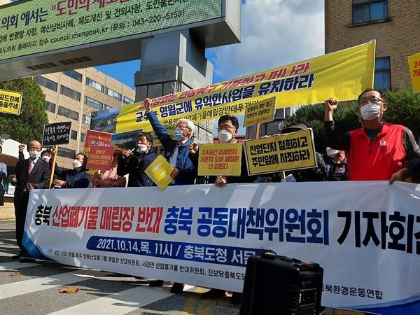 충북산업폐기물매립장대책위원회는 14일 발족 기자회견을 열었다.