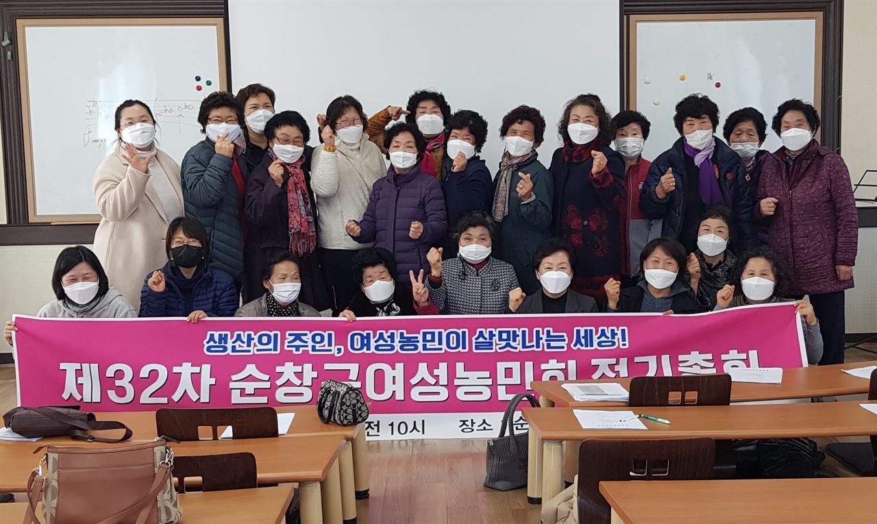 지난 3월 제32차 총회를 연 '순창군여성농민회'에 참석한 오은미 회장과 회원들