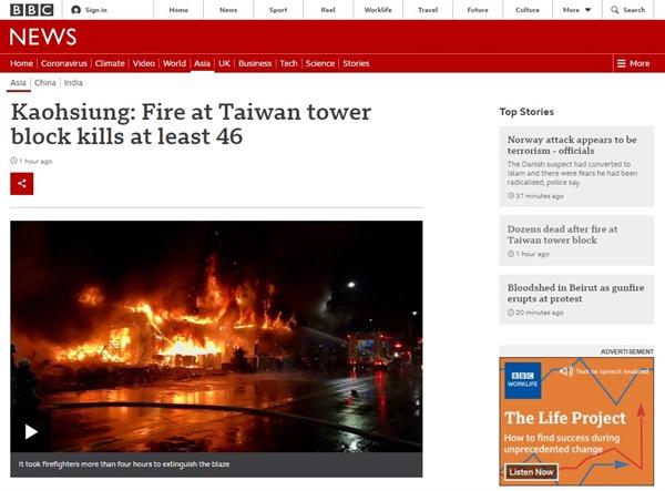 대만 가오슝의 주상복합 건물 화재 사건을 보도하는 영국 BBC 갈무리.