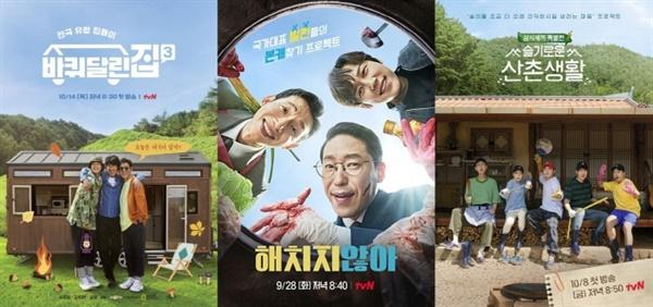 tvN '바퀴 달린 집3', '해치지 않아', '슬기로운 산촌생활'