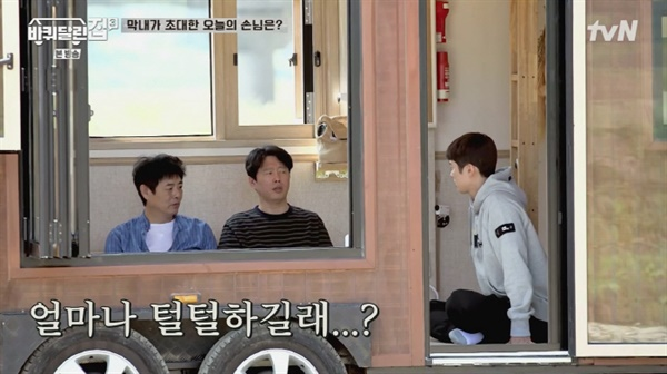 tvN '바퀴달린 집3'