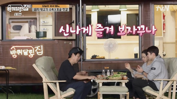 tvN '바퀴달린집3'