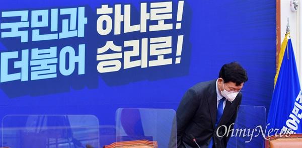 더불어민주당 송영길 대표가 15일 국회에서 열린 최고위원회의에 참석, 인사하고 있다.