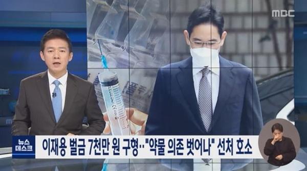 이재용 부회장 프로포폴 투약 혐의 재판을 보도한 MBC(10/12)