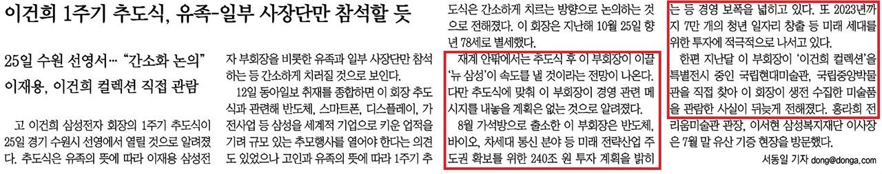이재용 부회장 프로포폴 대신 이건희 전 회장 1주기 추도식을 상세히 보도한 동아일보(10/13)