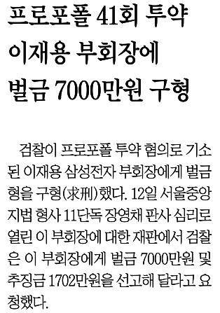 이재용 부회장 '프로포폴 불법 투약'을 보도한 조선일보(10/13)