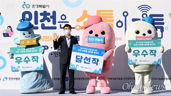 안영규 인천시 행정부시장이 10월 14일 시청 인천애뜰에서 열린 '2021 인천시민시장 대토론회'에서 인천 수돗물 새이름으로 선정된 '인천 하늘수' 시상을 하고 있다.