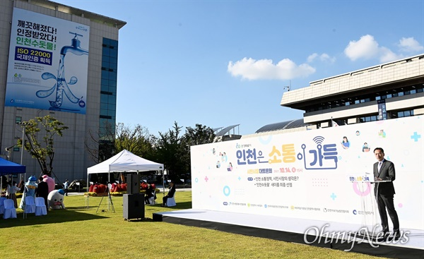 10월 14일 인천시청 인천애뜰에서 열린 '2021 인천시민시장 대토론회'에서 조인권 상수도사업본부장이 인천 수돗물 새이름 선정 추진보고를 하고 있다.