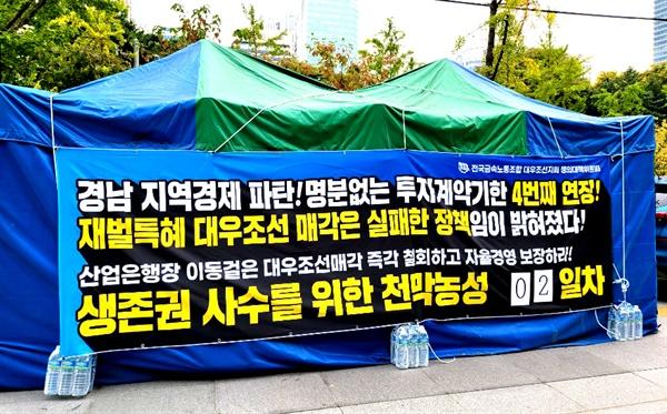 금속노조 대우조선지회는 14일부터 산업은행 앞에서 천막농성에 들어갔다.