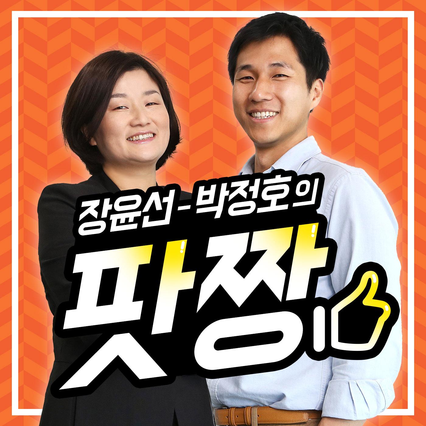 장윤선·박정호의 팟짱