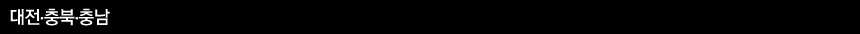 대전·충북·충남