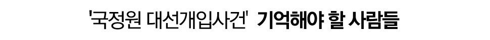 등장인물 : '국정원 대선개입 사건'에서 기억해야 할 사람들