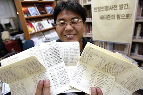 <오마이뉴스>와 민족문제연구소가 공동으로 주관하고 있는 캠페인 <친일인명사전 발간, 네티즌의 힘으로!>에 13일 오후 6시 30분 현재 6657명이 참여해 모두 1억7442만2382원을 모금했다.