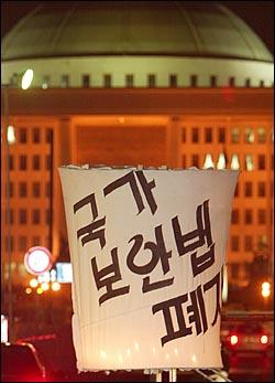 국회의사당과 국가보안법 폐지를 촉구하는 대형 촛불 상징물.