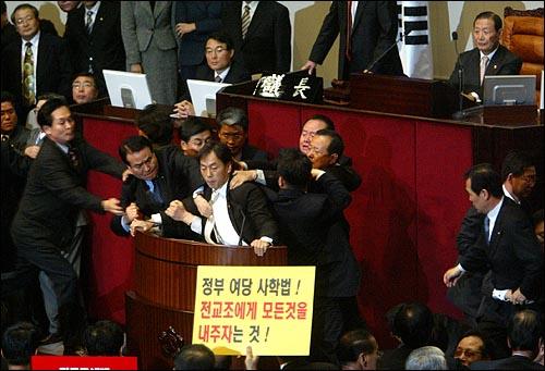 9일 오후 사립학교법 개정안을 국회의장이 표결처리하려 하자, 열린우리당 의원들과 한나라당 의원들이 격렬한 몸싸움을 하고 있다.