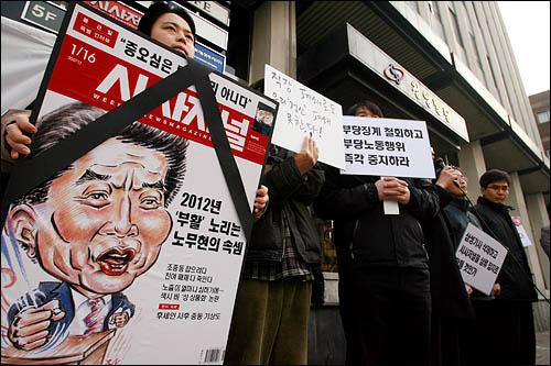 시사저널 노조원 20여명은 22일 오후1시 정동 사옥 앞에서 사측의 직장폐쇄 조치를 규탄하는 긴급 기자회견을 열었다.