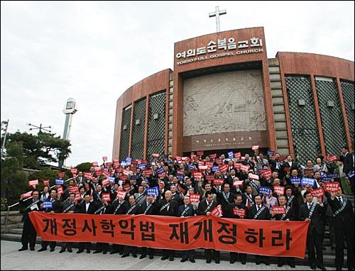 사학법 재개정을 위한 한국교회 연합기도회가 19일 오후 서울 여의도 순복음교회에서 한국기독교총연합 주최로 열렸다.