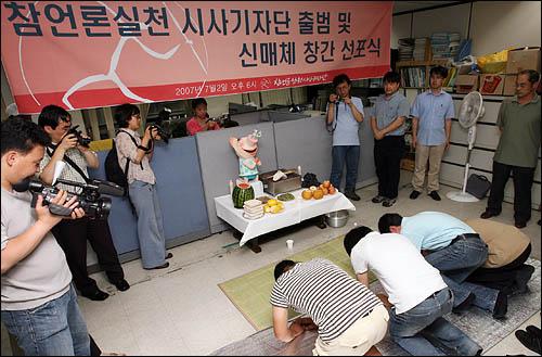 편집권 문제로 사측과 갈등을 빚다 모두 사표를 낸 시사저널 전직 기자들이 2일 저녁 서울 목동 방송회관에서 '참언론실천시사기자단'을 출범시키며 새매체 창간을 선포했다. 이날 자리를 함께한 참석자들이 새매체 성공을 기원하며 큰절을 올리고 있다.