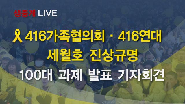 416가족협의회·416연대 '세월호 진상규명 등 100대 ...