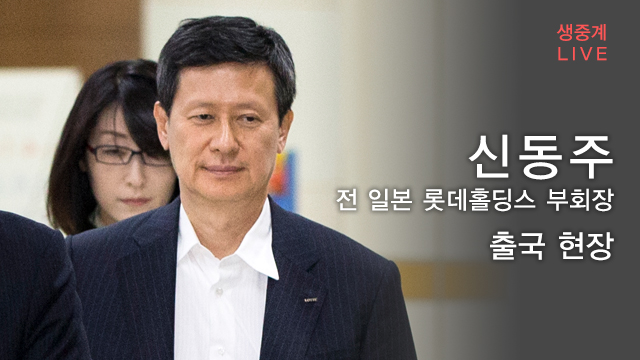 신동주 전 일본 롯데홀딩스 부회장 출국 현장