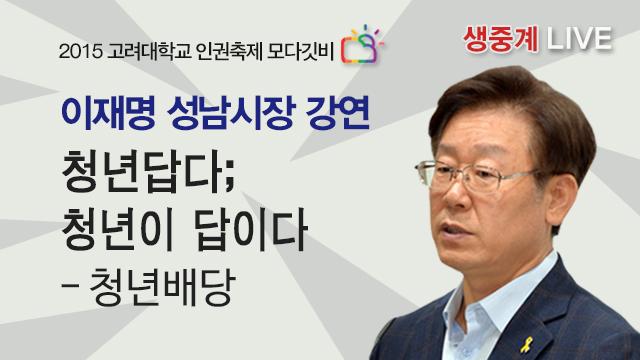 이재명 성남시장, 고대 인권축제 강연 '청년답다; 청...