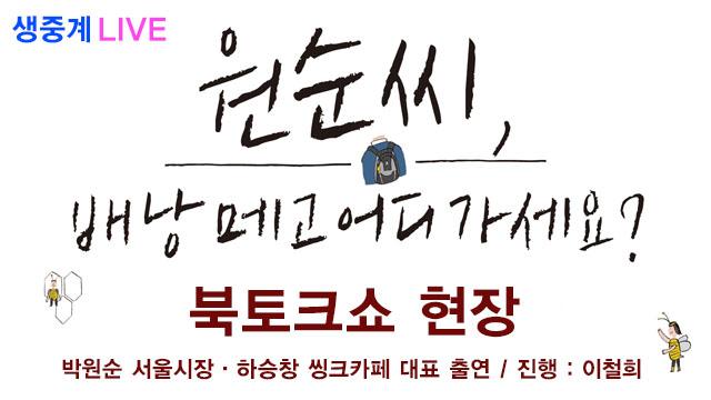 박원순·하승창 <원순씨, 배낭 메고 어디가세요?> 북...