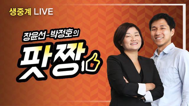 [생방송 팟짱] 색깔있는 인터뷰 : 정봉주 전 의원