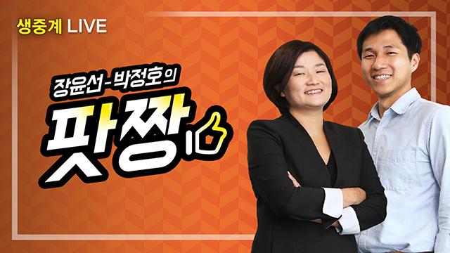 먼저보는 생방송 팟캐스트 <장윤선·박정호의 팟짱>