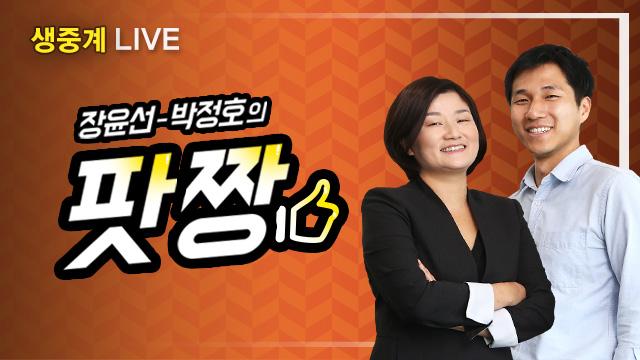 [생중계]4.16 세월호특조위 제3차 청문회