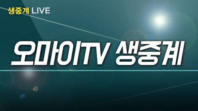 10:00 [생중계] 안희정 충남도지사 관훈토론회