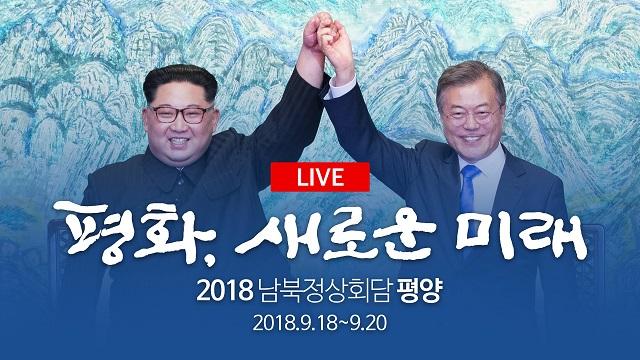 [2018 남북정상회담 평양] 평화, 새로운 미래