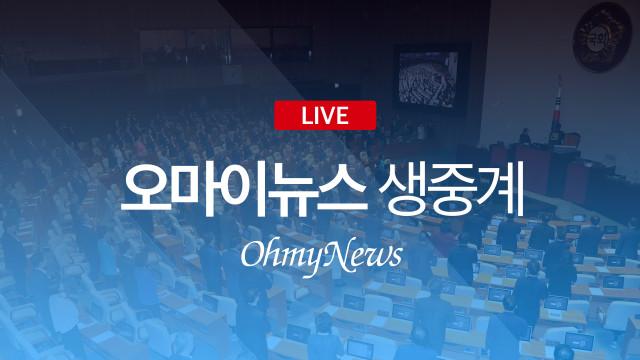 [생중계] 국회 정치분야 대정부질문