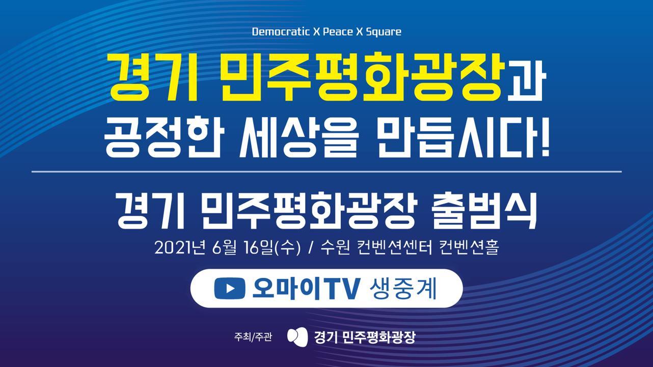 [생중계] 이재명 경기도지사 참석, 경기 민주평화광장...