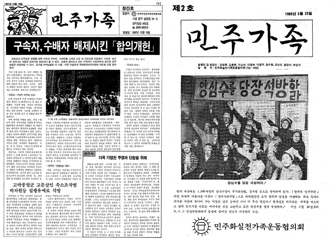 민가협 기관지 [민주가족] 창간호와 2호 표지