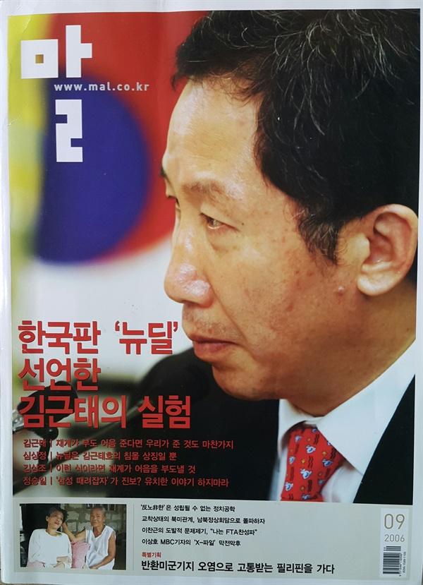 2006년 9월 월간말 표지